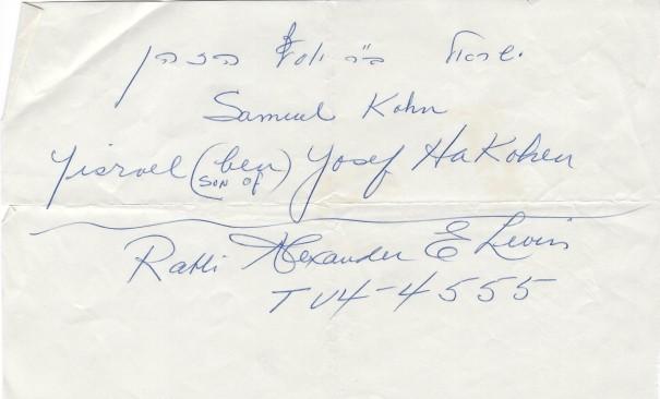 Samuel Kohn headstone information.jpg